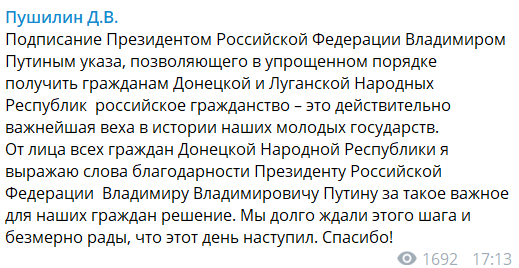 """Раздача Путиным паспортов привела в восторг """"Л/ДНР"""""""