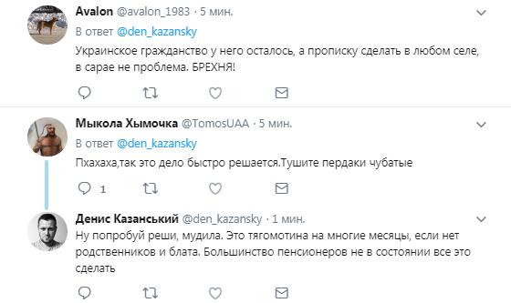 """""""Л/ДНР"""" розповіли про """"підставу"""" з паспортом РФ"""