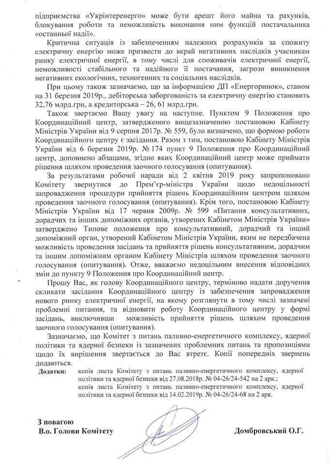 Комітет Ради з ПЕК висунув термінову вимогу Гройсману