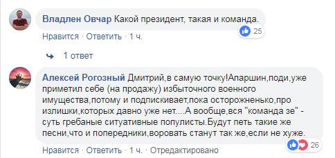 Радник Зеленського розгнівав українців ідеєю щодо Міноборони
