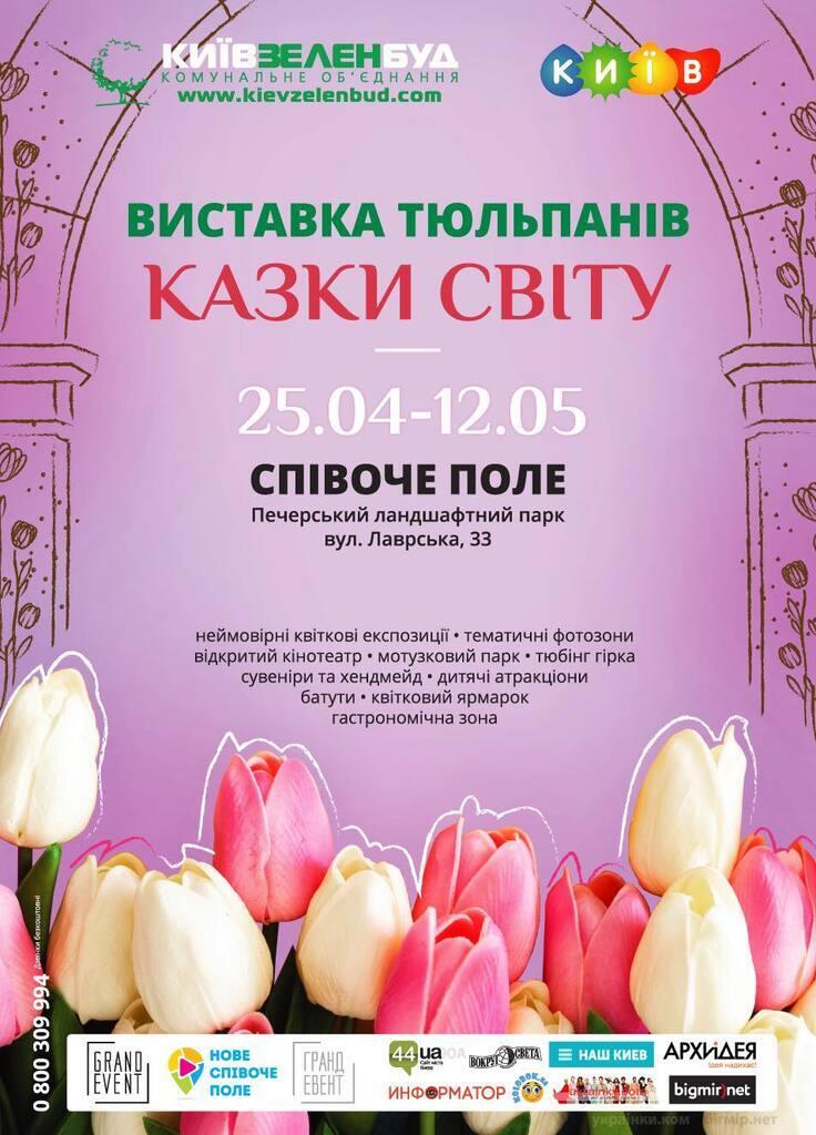 """В Киеве открывается ежегодная выставка тюльпанов """"Сказки мира"""""""