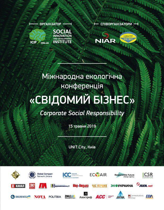 """В Україні пройде міжнародна екологічна конференція """"Усвідомлений бізнес"""""""
