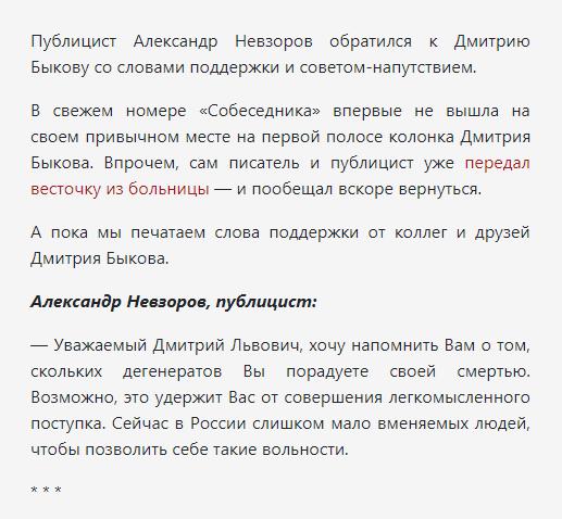 Невзоров рассказал, как воскресил тяжелобольного Быкова