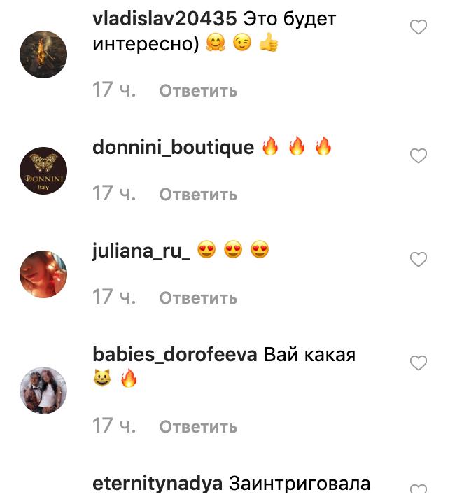 Дорофєєва показала тіло в пікантному вбранні