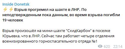 Под Луганском произошел взрыв на шахте: 17 погибших