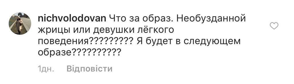 Співачку з РФ розкритикували за вульгарний наряд