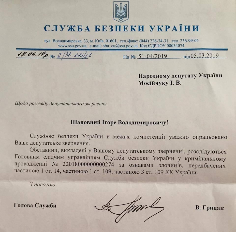 СБУ завела дело на Муждабаева
