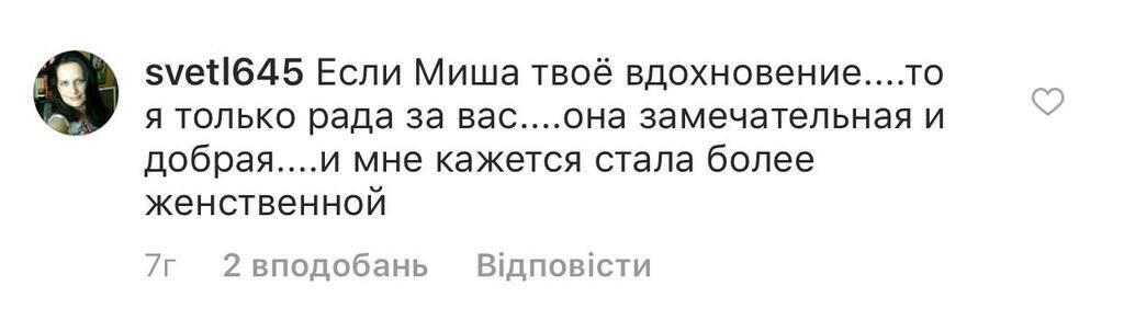 """Барських заінтригував знімком з екс-солісткою """"ВІА Гри"""""""