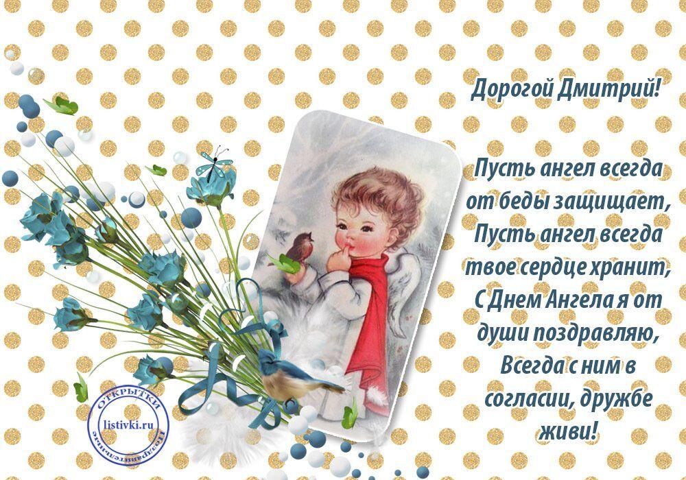 pozdravleniya-s-dnem-dmitriya-otkritki foto 13