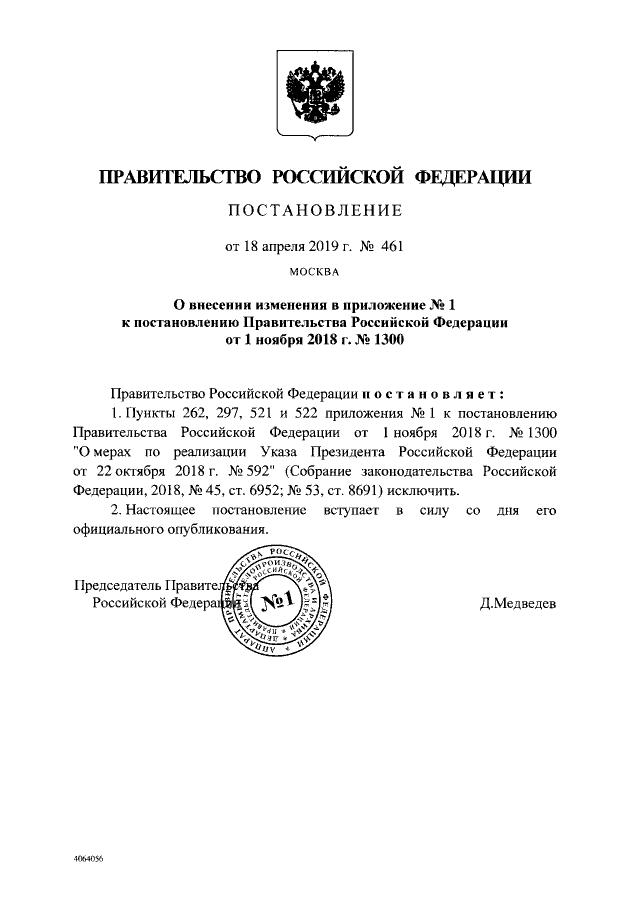 Росія раптово зняла санкції з Черновецького і його сина