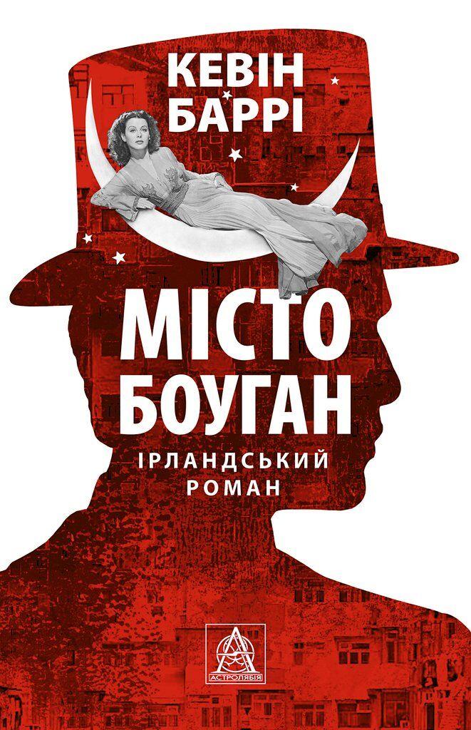 8 європейських книжок, які варто прочитати українською