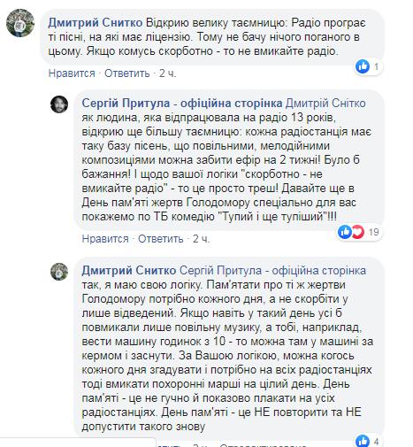 Притула записав гнівне відео в день пам'яті Чорнобиля