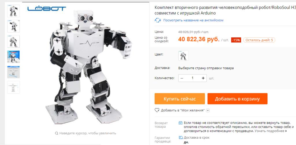 RoboSoul H3P