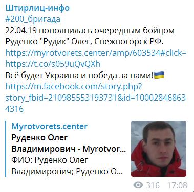 Показали фото вбитого на Донбасі російського найманця