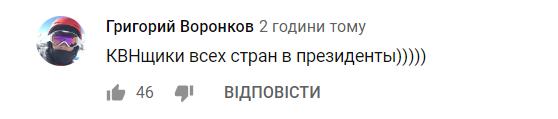 """""""Слєпакова в президенти!"""" Гуморист розбурхав росіян піснею"""