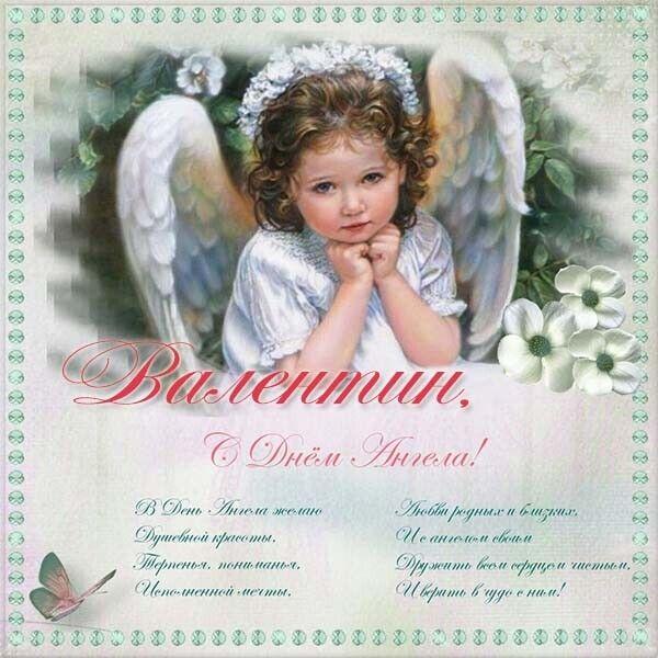 День ангела Валентина: кращі привітання