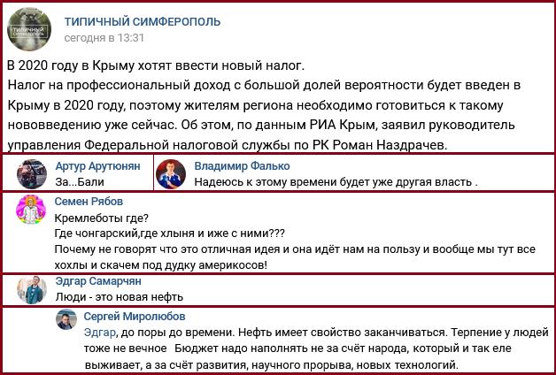 """""""Мы тут вÑе Ñ…*хлы!"""" Оккупанты подготовили новый удар по жителÑм Крыма"""
