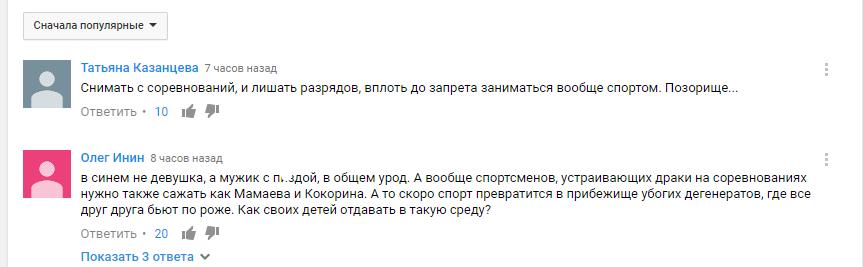 Російські самбісти влаштували ганьбу на турнірі
