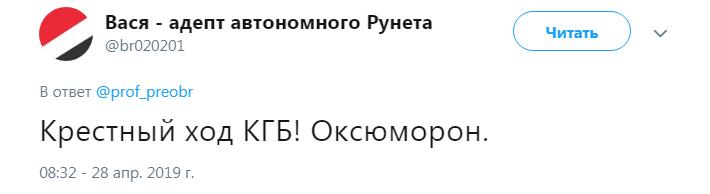 """""""Крестный ход КГБ!"""" В сети подняли на смех патриарха Кирилла"""