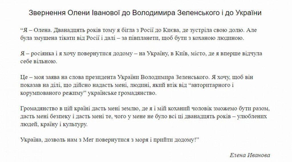 Росіянка попросила Зеленського дати їй громадянство України