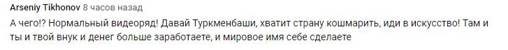 """""""Хватит страну кошмарить!"""" Президент Туркменистана вызвал гнев рэпом про коня"""