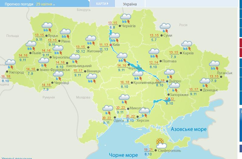 Шашлыки отменяются: синоптики уточнили прогноз погоды в Украине photo
