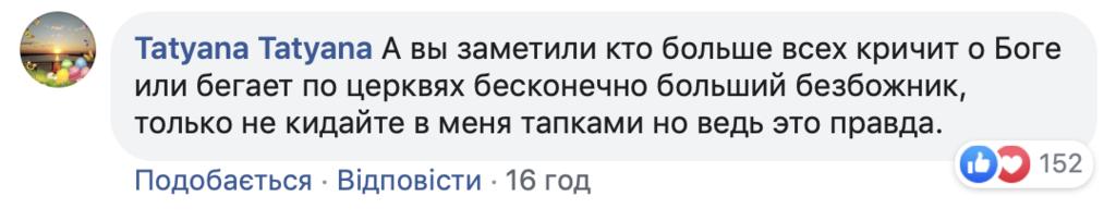 """""""Совсем не стыдно?"""" В Киеве заметили показательный нюанс на Пасху photo"""