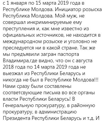 Экс-мужа Димопулос арестовали в Беларуси