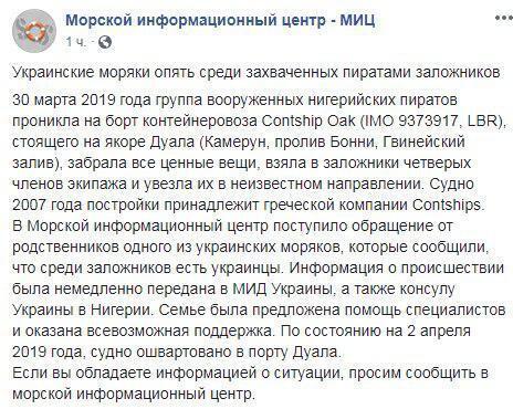 Украинских моряков захватили в плен: что известно