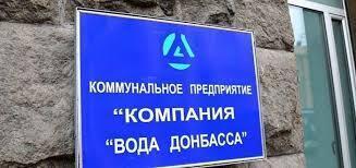 Вода Донбасса