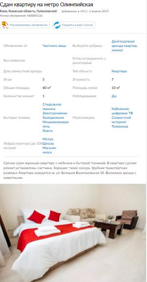 Мошенники на OLX: сколько стоит квартира и как дурят украинцев