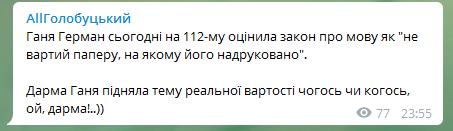 Экс-соратницу Януковича потроллили из-за закона о языке