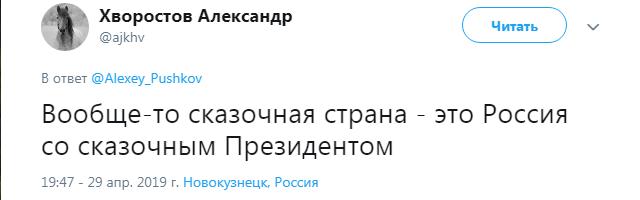 У Путіна відповіли на слова Порошенка про паспорти Росії