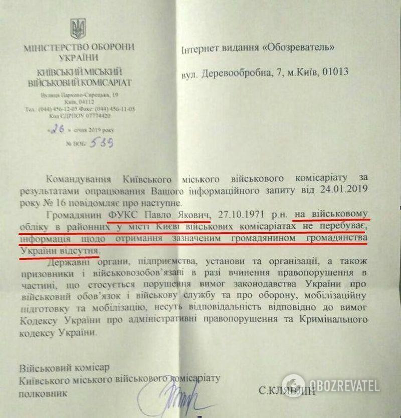 Фукс цинично поучает Украину: как он обворовал страну