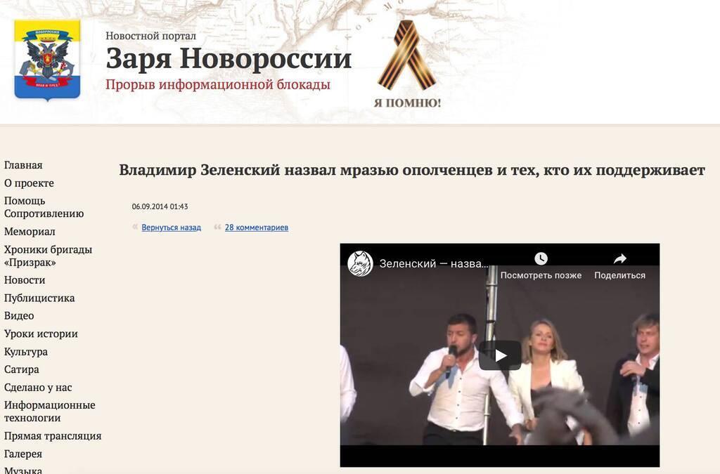 """Зеленский кланялся воинам АТО и называл терористов """"Л/ДНР"""" мразью"""
