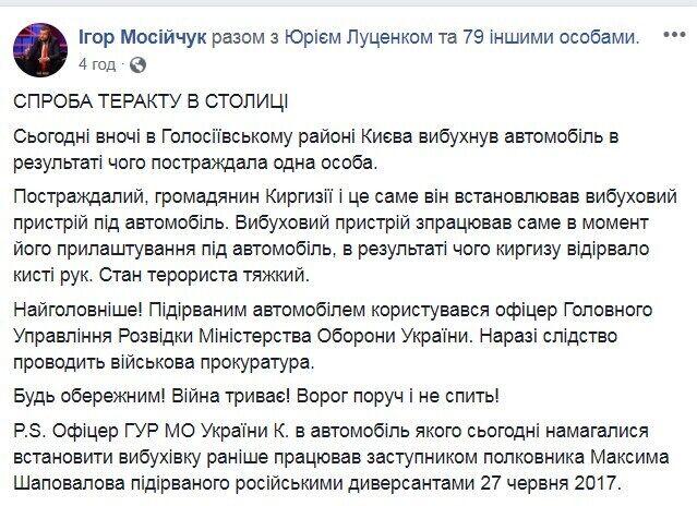 В Киеве готовили покушение на военного разведчика: все подробности взрыва