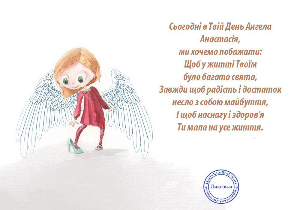 днях поздравление взрослой дочери с днем ангела ним