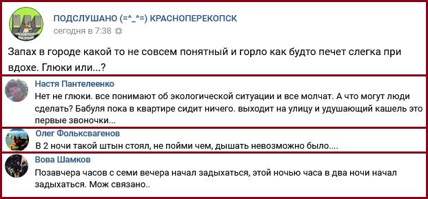 Невозможно дышать: в Крыму забили тревогу из-за нового ЧП