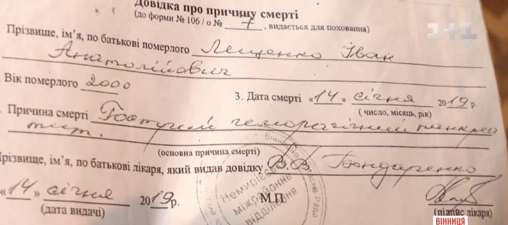 """""""Скорая"""" не приехала: на Винниччине трагически умер юноша"""