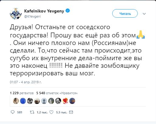 Кафельников закликав РФ відстати від України