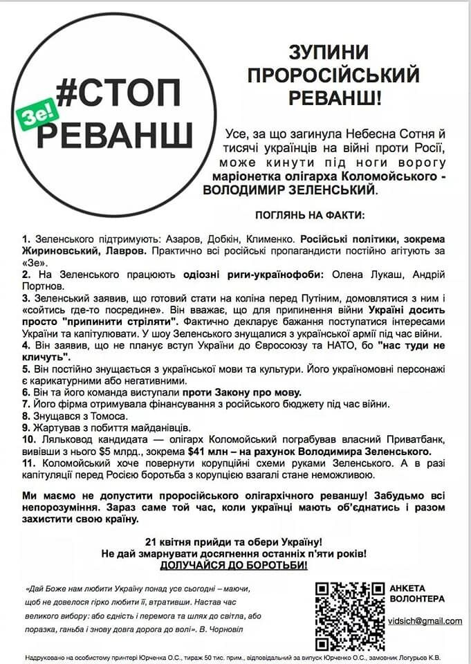 В Киеве задержали парня за листовки против Зеленского