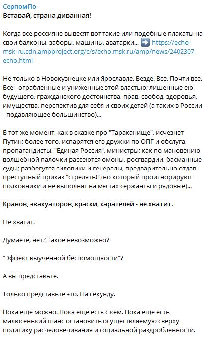 """""""Путин — вор"""": россиян призвали к массовым протестам"""