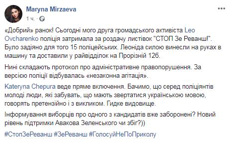 В Киеве полиция задержала парня за листовки против Зеленского: сеть кипит