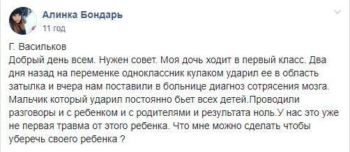 Под Киевом в лицее избили девочку