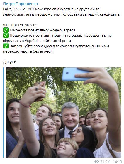 """""""Мирно и позитивно"""": Порошенко выступил с неожиданным заявлением о Зеленском"""