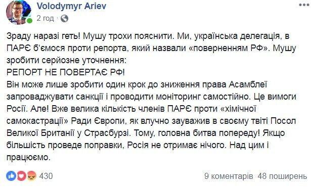 """Ар'єв пояснив """"повернення Росії"""" у ПАРЄ"""