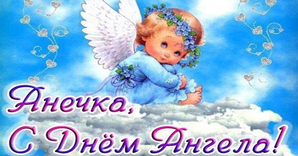 С днем ангела анна открытки, картинки