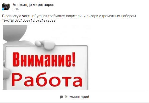Абсолютная безграмотность россиян — еще одно открытие для Донбасса