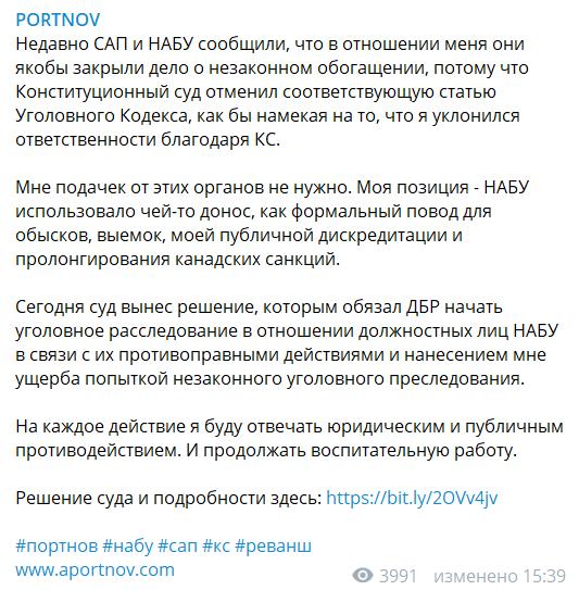 Портнов добился открытия уголовного дела против НАБУ