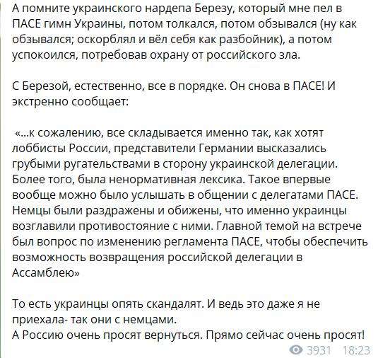 Скабєєва накинулася зі звинуваченнями на українців у ПАРЄ